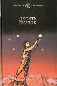 Десять сказок