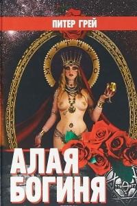Алая Богиня