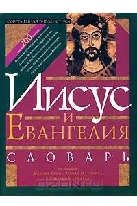 Иисус и Евангелия. Словарь