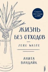 Жизнь без отходов. Zero Waste