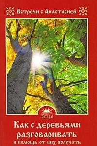 Как с деревьями разговаривать и помощь от них получать (Встречи с Анастасией)