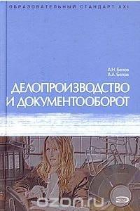 Делопроизводство и документооборот. Учебное пособие