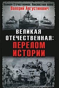 Великая Отечественная. Перелом истории