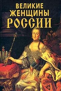 Великие женщины России