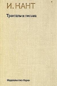 И. Кант. Трактаты и письма
