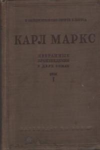 Избранные произведения в двух томах. Т. 1. К пятидесятилетию смерти К. Маркса