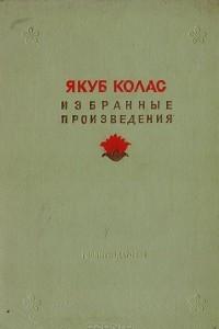 Избранные произведения 1906 - 1936