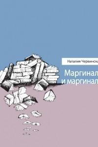 Маргиналы и маргиналии