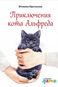 Приключения кота Альфреда