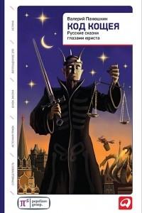 Код Кощея. Русские сказки глазами юриста