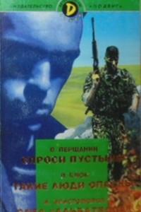 Детективы СМ, №2, 1998