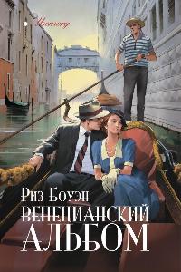 Венецианский альбом