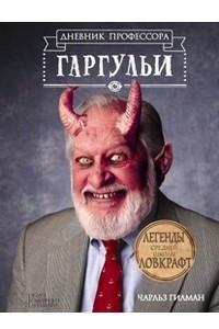 Дневник профессора Гаргульи