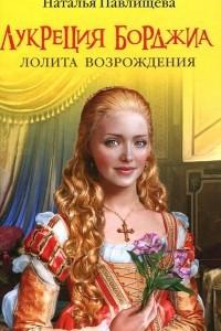 Лукреция Борджиа. Лолита Возрождения