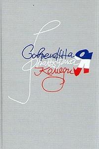 Современная французская комедия. В двух томах. Том 2