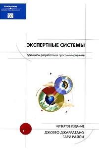 Экспертные системы. Принципы разработки и программирование