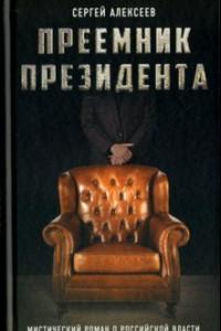 Преемник президента. Мистическим роман о российской власти