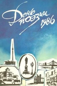 День поэзии. 1986