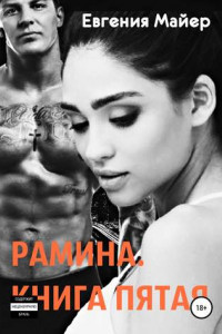 Рамина. Книга пятая