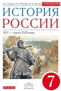 История России. 7 класс. Учебник