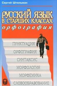 Русский язык в старших классах. Орфография