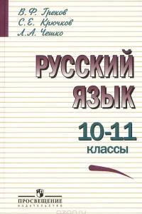 Русский язык. 10-11 классы. Учебник