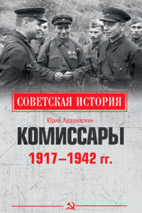 Комиссары. 1917—1942 гг.
