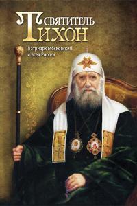 Святитель Тихон. Патриарх Московский и всея России