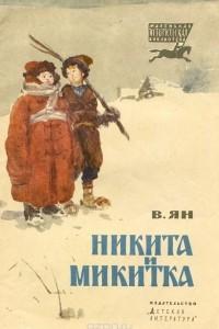 Никита и Микитка
