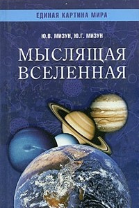 Мыслящая Вселенная