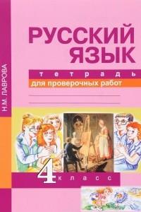 Русский язык. 4 класс. Тетрадь для проверочных работ