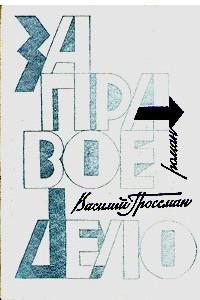 Василий Гроссман. Роман в двух книгах. За правое дело