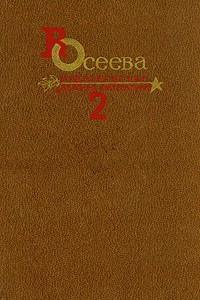 В. Осеева. Собрание сочинений в четырех томах. Том 2