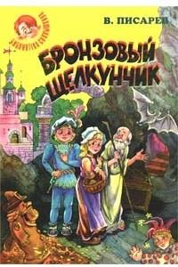 Бронзовый щелкунчик и другие повести