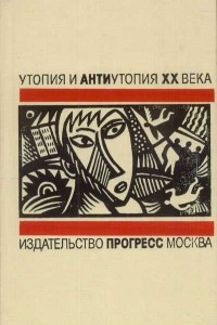 Вечер в 2217 году: Русская литературная утопия