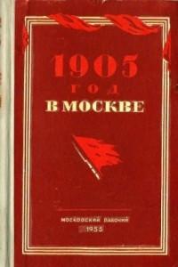 1905 год в Москве