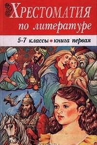 Хрестоматия по литературе. 5-7 классы. Книга первая