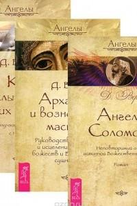 Ангелы Соломона. Архангелы и вознесенные мастера. Как слышать своих ангелов