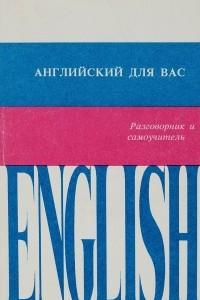Английский для вас. Разговорник и самоучитель