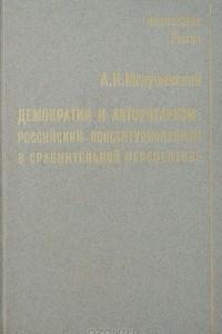 Демократия и авторитаризм. Российский конституционализм в сравнительной перспективе