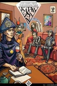 Журнал KATABASIA №1-3