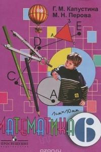Математика. 6 класс. Учебник