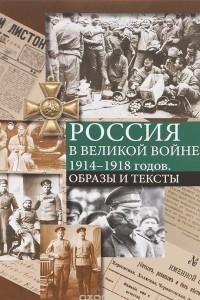 Россия в Великой войне 1914-1918 годов. Образы и тексты