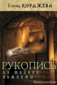 Рукопись из тайной комнаты Книга II