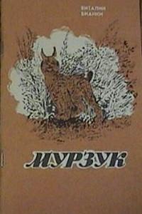 Мурзук