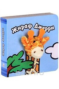 Жираф Джерри. Книжка-игрушка