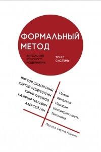 Формальный метод: антология русского модернизма. Том I. Системы