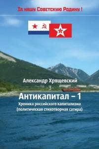 Антикапитал-1. Хроника российского капитализма