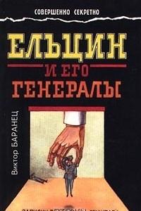 Ельцин и его генералы. Записки полковника генштаба