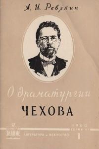 О драматургии А. П. Чехова